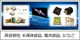 高信頼性 半導体部品、電気部品、ICなど