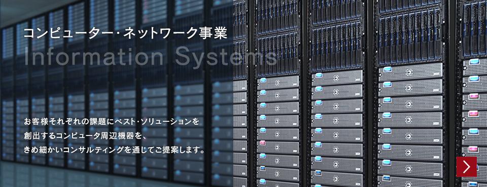 コンピューター・ネットワーク事業